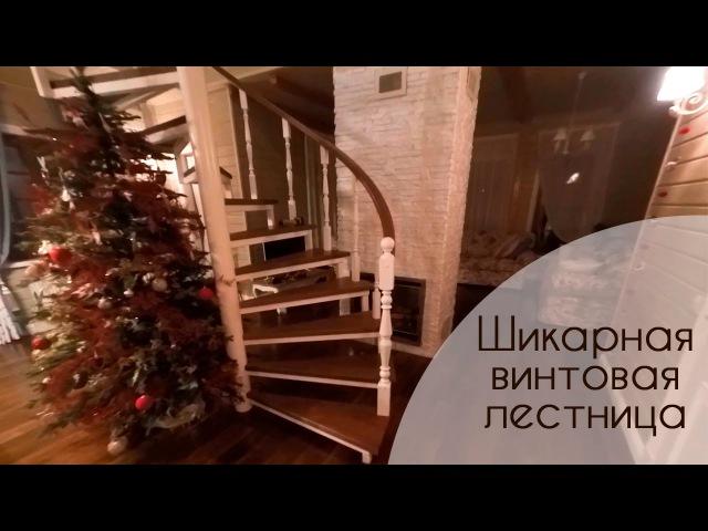 Шикарная винтовая лестница HD