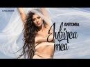 ANTONIA - Iubirea Mea | Videoclip Oficial