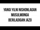 Savol javob Yangi yilni nishonlagan musulmonga beriladigan jazo Shayx Sodiq Samarqandiy