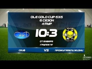 Ole Gold Cup 6x6 VI сезон. 4 ТУР. СКИФ - ПРОЖИГАТЕЛИ ЖИЗНИ