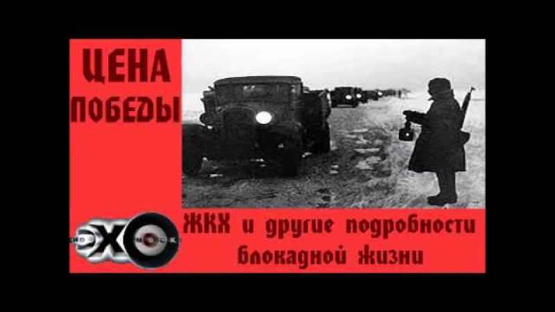 Юлия Кантор - ЖКХ и другие подробности блокадной жизни | Цена победы | Эхо москвы