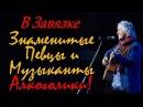 В Завязке Знаменитые Певцы и Музыканты Алкоголики