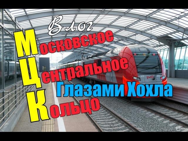 МЦК Пересадка Глазами украинца Как пересаживаться с метро на МЦК