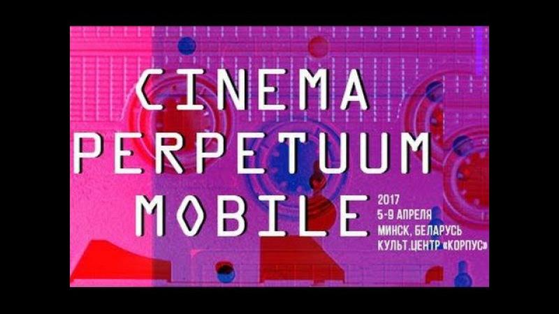 Cinema Perpetuum Mobile 2017 стартаваў у прасторы Корпус | Фестиваль короткометражек в Минску