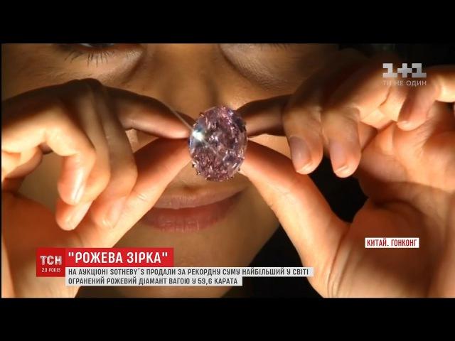 У Гонконзі понад 71 мільйон доларів віддали за рожеву зірку