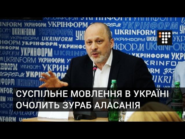 Суспільне мовлення в Україні очолить Зураб Аласанія