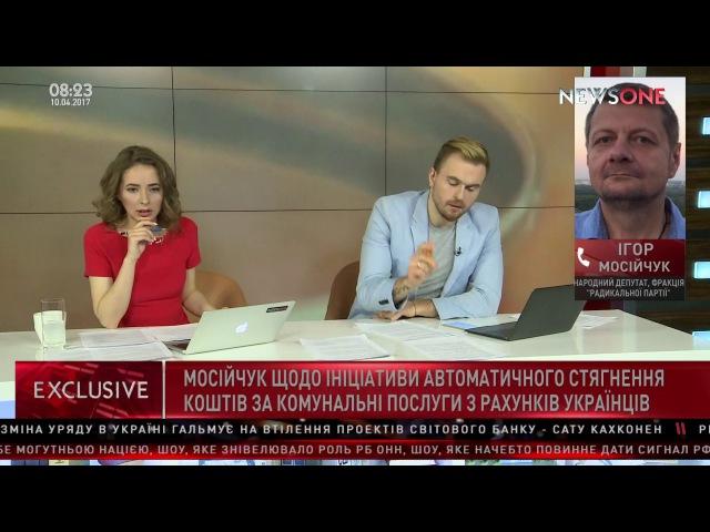 Эксклюзив Мосийчук газораспределительные сети должны быть под государственным управлением 10 04 17