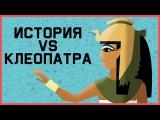 Edu История vs. Клеопатра