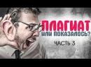ПЛАГИАТ В МУЗЫКЕ. 11 САМЫХ НАГЛЫХ плагиатов в российской музыке. ПЛАГИАТ или ПОСЛ