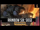 Рофляночки в Rainbow Six Siege #6