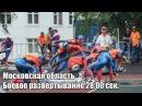 XXVI Чемпионат России по пожарному спорту Боевое Развертывание