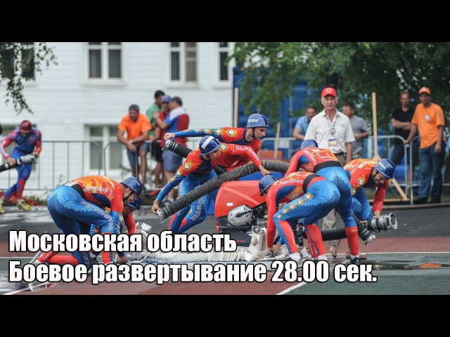 XXVI Чемпионат России по пожарному спорту. Боевое Развертывание.