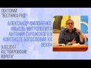 9 марта 2017 Лекторий Вестника РХД. Лекция Александра Филоненко