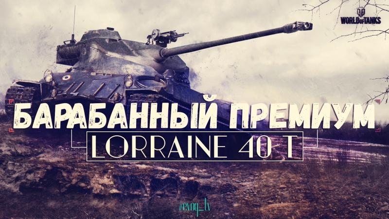 Lorraine 40 t | Немного фарма