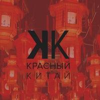 Логотип КРАСНЫЙ_КИТАЙ