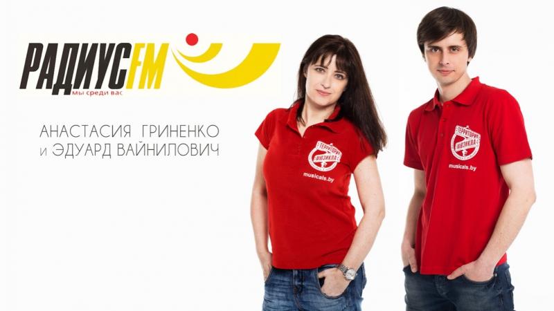 Радиус-FM - Анастасия Гриненко, Эдуард Вайнилович - Полезный диалог (28.06.2017)