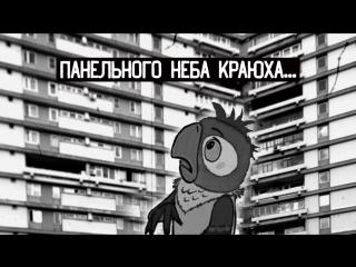 Хаски - Панелька [МУЛЬТ-МЭШАП]