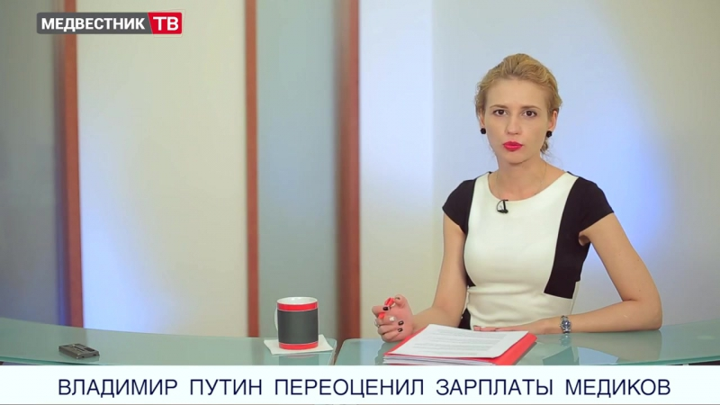 Медвестник-ТВ- Новости недели