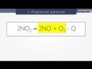 Обратимость химических реакций Химическое равновесие и способы его смещения