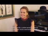 «РУСАЛКА» Интервью с Кристиной Ополайс