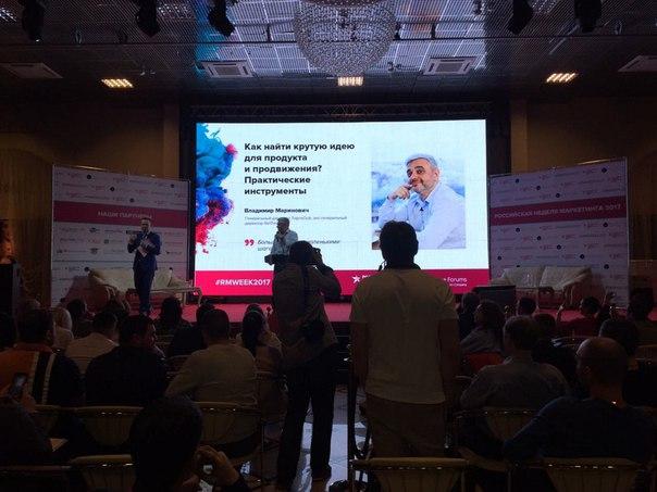 А в это время Владимир Маринович на Российской неделе маркетинга!#бш