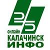 КАЛАЧИНСК инфо (новости города и района)