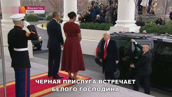 трамп входит в свой белый дом