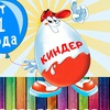 "ДЕТСКИЙ ЦЕНТР РАЗВИТИЯ ""КИНДЕР!"""