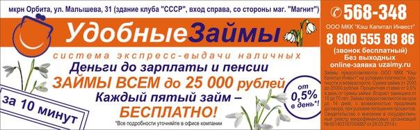 СРОЧНЫЕ ЗАЙМЫ ВСЕМ от 2 000 до 25 000 рублей в Сыктывкаре!!! Процентна
