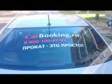 Car_Booking_Прокат-это_просто!!!