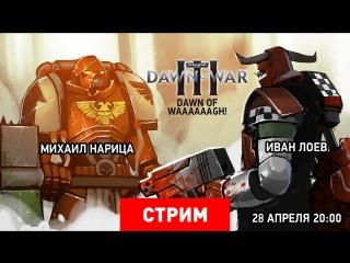 Warhammer 40,000: Dawn of War 3. Dawn of WAAAAAAGH! В 20:00
