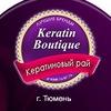 Купить кератин ботокс, обучение в Тюмени