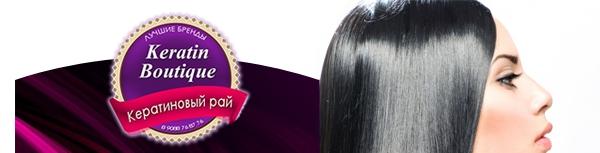 Тюмень ботокс для волос