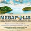 Megapolis Travel