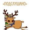 Подслушано СОШ №2 г. Новопавловск