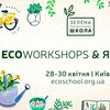 ECO Workshops & Ярмарок