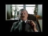 Шерлок Холмс и доктор Ватсон Двадцатый век начинается 1986