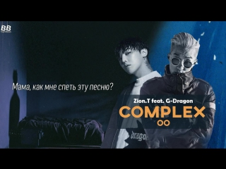 [BAMBOO рус.саб] Zion T feat. G-DRAGON - Complex