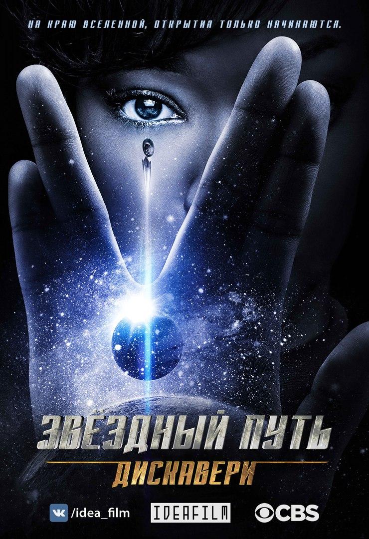 Звездный путь: Дискавери 2 сезон 2 серия Jaskier