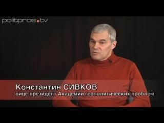 Константин Сивков — Царская и сегодняшняя российская «элита» — близнецы-братья. Никто не будет защищать сегодняшнюю власть, 2012