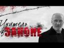 Учитель в законе 4 сезон «Схватка» — Официальный трейлер 2017