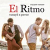 Студия танцев El Ritmo