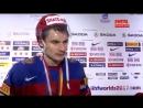 Интервью Дмитрия Орлова после победы за бронзу Россия-Финляндия 5-3 ЧМ-2017 по хоккею 21 мая