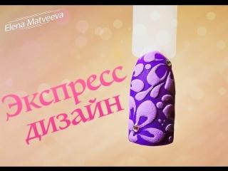 Экспресс-дизайн гель-лаком_ бархатные цветы