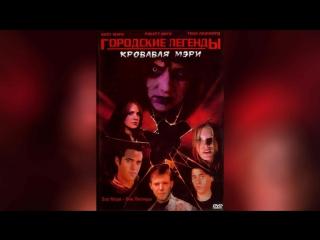 Городские легенды 3 Кровавая Мэри (2005) | Urban Legends: Bloody Mary