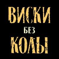 Логотип ВИСКИ БЕЗ КОЛЫ // Рок-группа Ростов-на-Дону