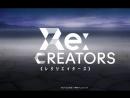 Re:Creators - sh0ut [HD]