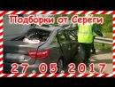 27.05.2017 Видео аварии дтп автомобилей и мото снятых на видеорегистратор Car Crash Compilation may