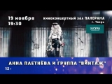 Концерт группы Винтаж в г. Тверь 19 ноября в ККЗ Панорама