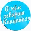 #О чём говорит Кондопога#